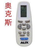 奥克斯空调遥控器 AUX空调遥控器 款式一样通用