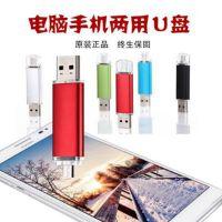 批发手机U盘8GB OTG迷你创意金属U盘 广告礼品优盘 企业订制LOGO