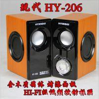 韩国现代音响HY-206/木质usb音箱带振膜/2.0USB有源音箱