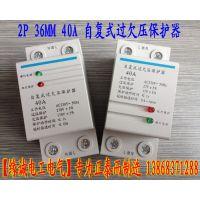 缘诚低价批发:2P 36MM 自复式过欠压保护器