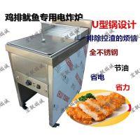 商用电热自动恒温油炸锅 鸡排炸炉 轰炸鱿鱼/U型设计电炸锅