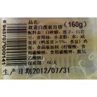 广州马肯X40食品软包装TTO热转印条码方案喷码机/餐巾纸包装袋日期打印