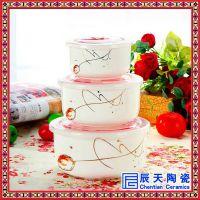 韩式骨瓷 直身保鲜碗三件套 陶瓷密封碗 新骨瓷保鲜盒 礼品
