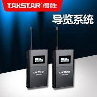 供应Takstar/得胜 WTG-500无线传声系统导游同声传译电教可多接收搭配