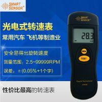 希玛AR926数显光电式转速表 马达电机转速仪 非接触转速计测速仪
