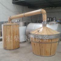 吉林200斤木质酿酒设备 粮食酒烧酒设备厂家