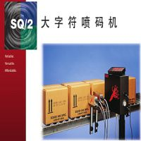 广州【大字符喷码机】尺寸,SQ/2大字符喷码机可免费试机