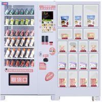 商佳厂家直销新款自动售货机食品饮料自动售卖机