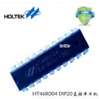 合泰AD型八位单片机HT46R004 DIP20全新正品供货稳定价格优势