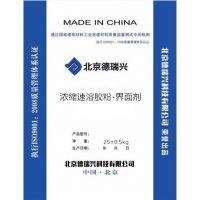 多功能速溶建筑胶粉 浓缩速溶胶粉 界面剂 北京德瑞兴DRX-H8