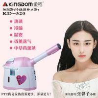 金稻冷热喷蒸脸器kd-520中草药香薰喷雾机美容仪器补水神器蒸脸仪