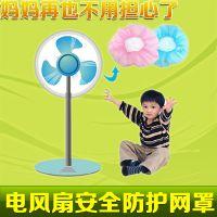 厂家直销电风扇安全防护网罩 风扇套 电扇防尘罩 保护宝宝手指