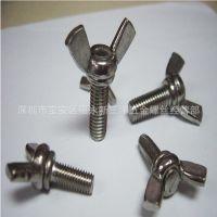 现货供应304不锈钢蝴蝶螺丝,蝶型螺丝,元宝螺丝,手拧螺丝