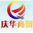济南庆华商贸有限公司