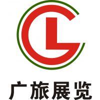 广州广旅展览策划有限公司