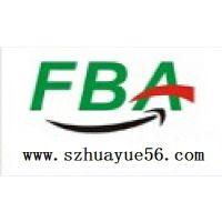深圳最专业的FBA货代公司