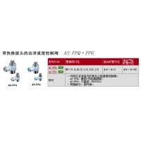 SMC速度控制阀ASV410F-03-10S现货