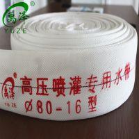 3寸高压水带 禹泽16型 可用于防汛抗洪抽水排水 挂衬里 厂家直销