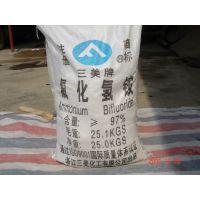 浙江三美97%氟化氢铵生产厂家,广州氟化氢铵多少钱一吨?