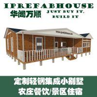 模块化彩钢景观别墅 实力房屋大厂 低成本,经济型 彩钢板活动房