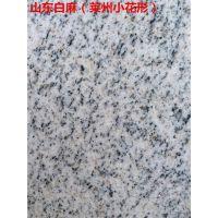 金湖白麻石材|优质白麻石材(图)|牟平白麻石材