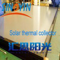 2m2高温平板太阳能集热器1汇思阳光,8支排管吸热板芯