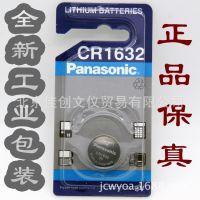 正品松下CR1632纽扣电池 3V锂电 汽车钥匙遥控器 主板电池