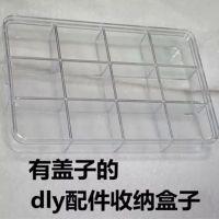 高档亚克力透明配件收纳盒12格珠子串珠盒透明串珠材料格子盒