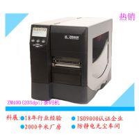 性能强劲斑马ZM400打印机