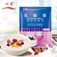 供应川秀酸奶发酵剂 乳酸菌粉 家用酸奶发酵菌 酸奶菌粉 进口菌种