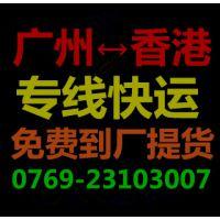 广州到香港物流专线《AAA级公司·限时运输保证·非常实惠》