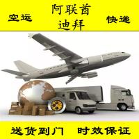 从珠海到迪拜空运快递冰激凌机要多少钱?多久能到我指定的地址?