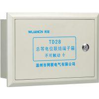 网联电气供应TD28等电位端子箱 铜端子 铁 电位箱规格齐全 接非标定制