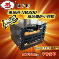 欧罗巴包邮 家用商用NB400双层Deck Oven Pizza 蛋挞烤炉烤箱烘焙
