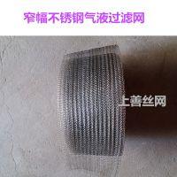 窄幅汽液过滤网 高效气液过滤 1-9cm 异形定做 安平上善