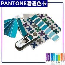家居纺织色彩指南TPG色卡,原TPX色卡升级版本,型号FHIP110