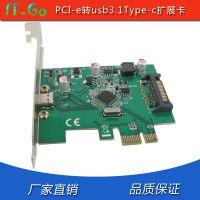 台式机PCIe转USB3.1扩展卡 Type-c转接卡 高速USB3.1接口生成卡