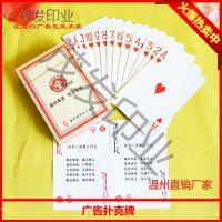 台州广告扑克牌印刷厂 台州定做广告扑克牌 扑克牌印刷价格