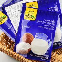 烘焙原料 泰国进口 佳厨椰浆粉 椰子粉 做椰汁西米露必备 50g