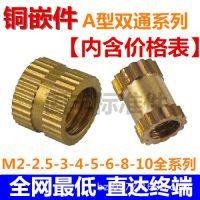 注塑铜螺母 铜嵌件 铜预埋件滚花螺母铜花母【M2-M2.5】系列
