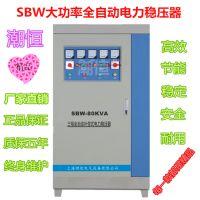 供应三相补偿式稳压器 SBW-80KVA三相全自动补偿式电力稳压器