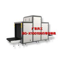 X光机/通过式X光快递安检机/广东兵工安BG-X系列高穿透X光安检机