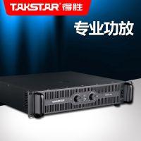 Takstar/得胜 EKA-3A 专业功放 专业舞台演出300W 2U功放