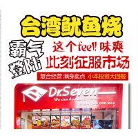 四川广元安哪里有鱿鱼烧 鱿鱼烧机器怎么用 鱿鱼烧培训奇博士
