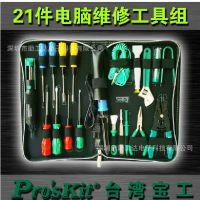 台湾宝工 电脑维修工具组 电讯套装 组套工具 1PK-302NB-1