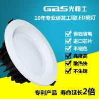 光柏士新款工程led筒灯防雾压铸铝7w5w4寸2.5寸3瓦筒灯3寸天花筒灯