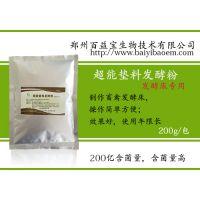 秸秆粗饲料专用高效饲料发酵剂