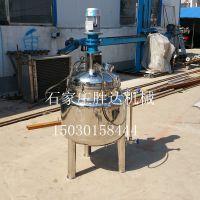 50L不锈钢反应釜 化工搅拌釜 电热配液罐 加热反应锅 制药反应釜