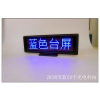 LED显示屏电子桌签桌面台屏桌上广告屏蓝色桌面屏