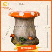 商场DP装饰蘑菇造型玻璃钢休息凳